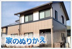 安心安全の家屋塗装