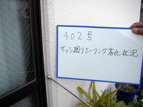 調査・診断例【アドバンス長府】4