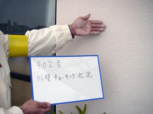 調査・診断例【アドバンス長府】3