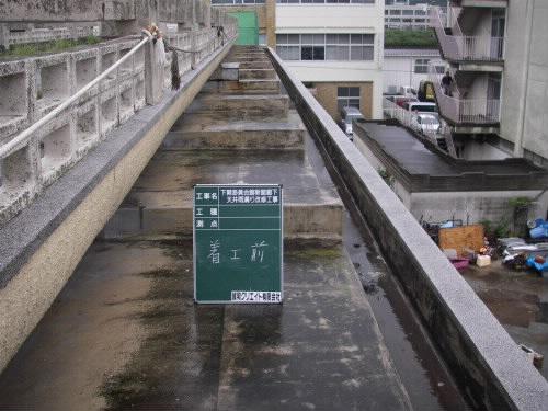防水工事1
