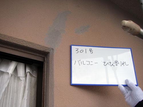 調査・診断例【アドバンス武久】4