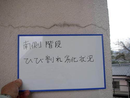 調査・診断例【アドバンス長府】2